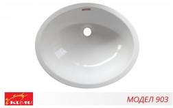 Мивка за баня - Модел 903
