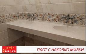 Плот за баня с няколко мивки